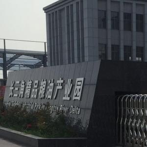 江苏长三角粮油金品产业园生活饮用水处理